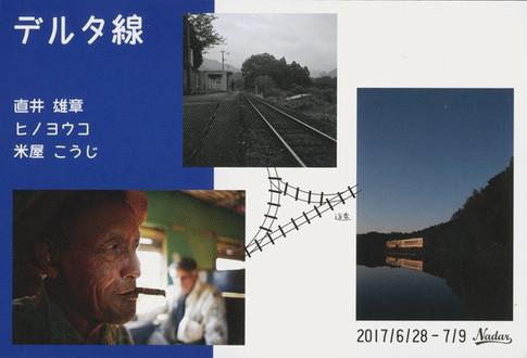 デルタ線(三人展 with 直井雄章 ヒノヨウコ)
