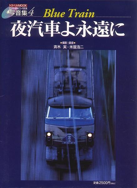 写音集「Blue Train 夜汽車よ永遠に」
