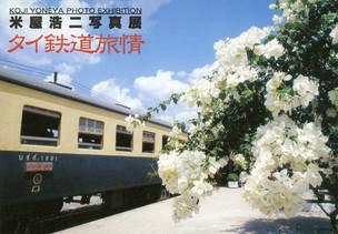 タイ鉄道旅情