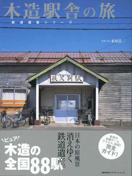 木造駅舎の旅