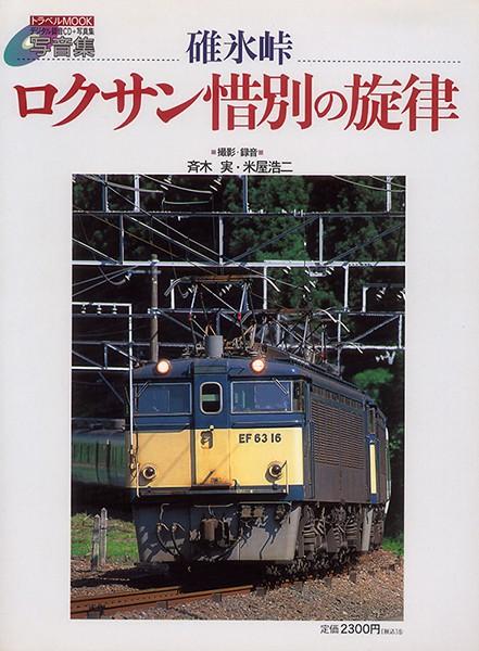 写音集「碓氷峠・ロクサン惜別の旋律」