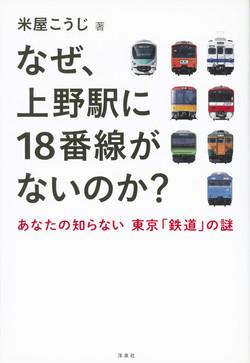 なぜ、上野駅に18番線がないのか?