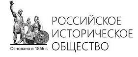 Российское историческое общество.png