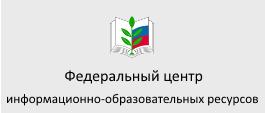 Федеральный центр информационно-образова