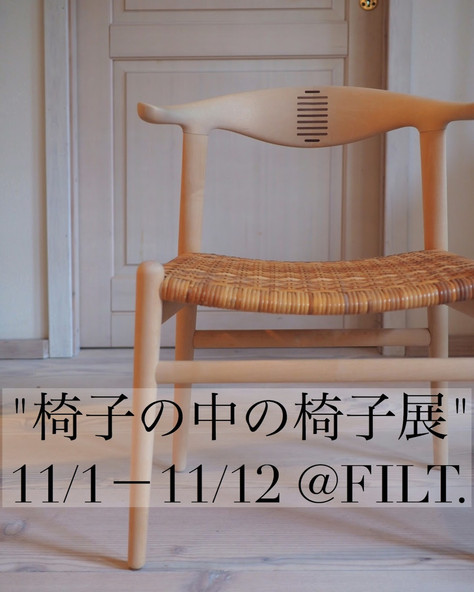 椅子の中の椅子展