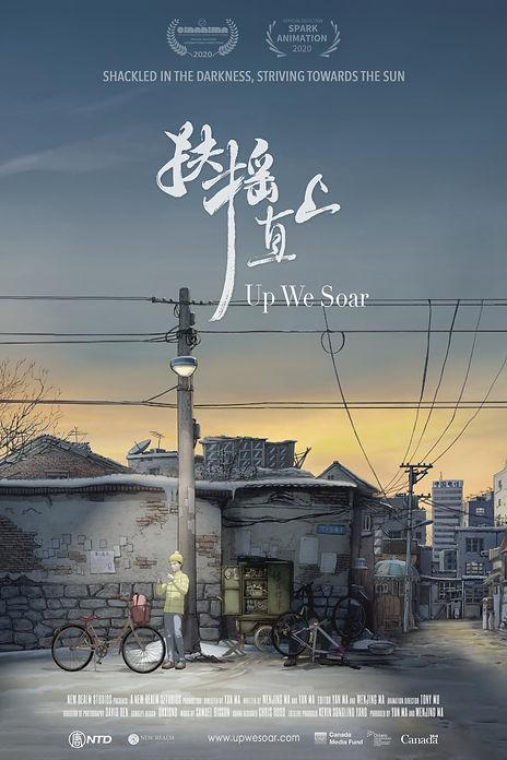 Up We Soar Poster_V2.jpg
