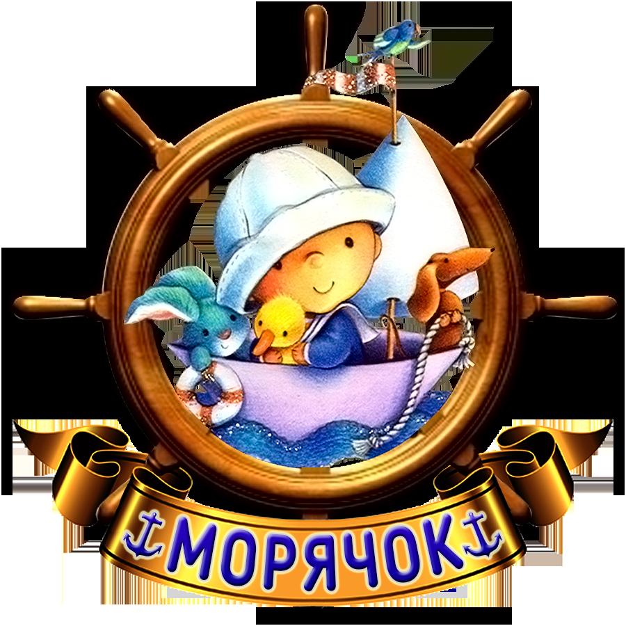 картинка группа морячки