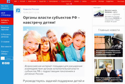 http://www.kremlinrus.ru/news/165/65