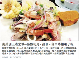 NEW ARTICLES HAVE PUBLISHED ON THE LIBERTY TIMES TAIWAN