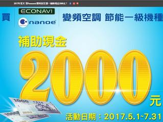 2017年夏天 買Panasonic雙科技空調,補助現金2000元!