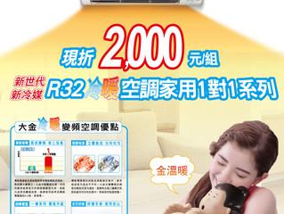 """【大金】""""R32新冷媒空調""""回饋活動起跑!溫暖您的心"""
