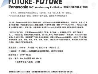 Panasonic 100 Anniversary Exhibition 創業100週年紀念展