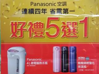 Panasonic 2018 空調好禮五選一