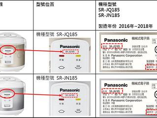 【國際】台灣松下電器機械式電子鍋電源線交換啟事