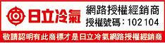 日立網路授權經銷商-102104仲億企業(有).jpg