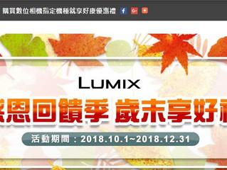 LUMIX 感恩回饋季 歲末享好禮!購買數位相機指定機種就享好康優惠禮