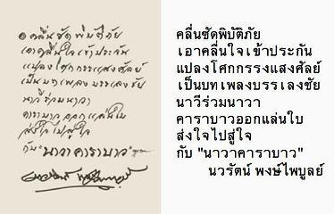 text transcription รับพิมพ์งาน