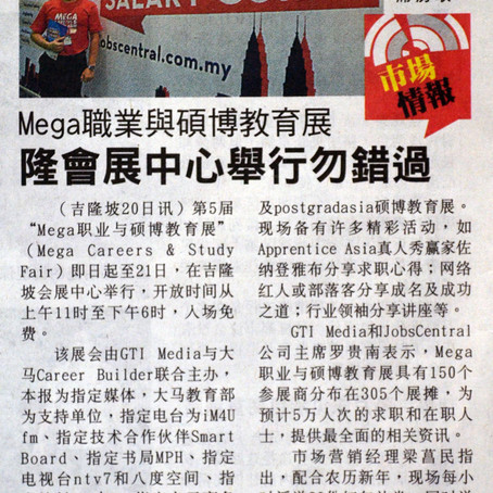 Mega Careers and Study Fair 2016 in Sin Chew Daily pullout