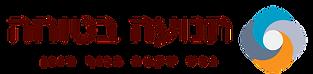 לוגו תנועה בטוחה: נפש שקטה בגוף מוגן