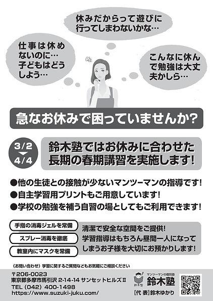 校正用_臨時春期講習_広告_20200301154050.jpg