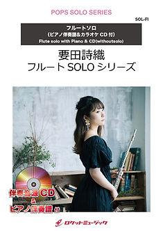 SOL_Fl_page-0001.jpg