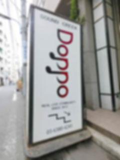 Doppo_190829_0024-1.jpg
