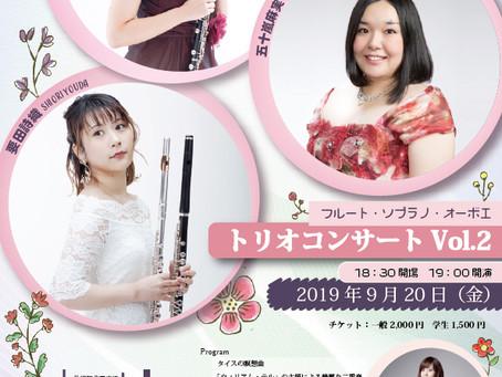9.20 札幌「フルート・オーボエ・ソプラノトリオコンサート」