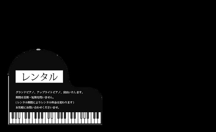 ピアノ工房7.png