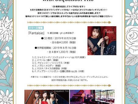1stアルバム「Fantaisie」発売記念ライブ!
