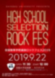 全国高等学校選抜ロックフェス2019パンフ-表面赤バージョン.jpg