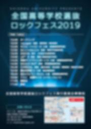 全国高等学校選抜ロックフェス2019パンフ-裏面タイムテーブル.jpg