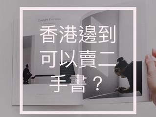 【斷捨離後】香港邊到可以賣二手書?