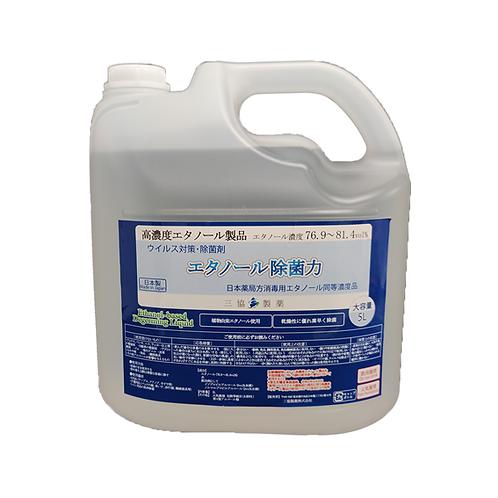 エタノール除菌力  5L×2本