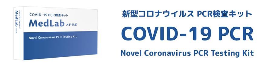 Medlab Covid-19 PCR