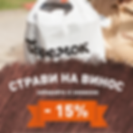 teremok_baner_-15%25%C2%A0%E2%80%94%20%D