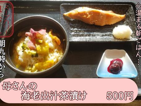 奥芝商店千歳鮭公園店で嬉しい朝食メニュー提供開始!