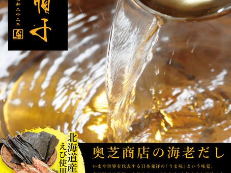 【試飲会情報】米家きゅうさん札幌東急店にて試飲会を開催します☆