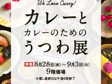 スープカレー奥芝商店が大阪梅田に阪急百貨店に出店します!!