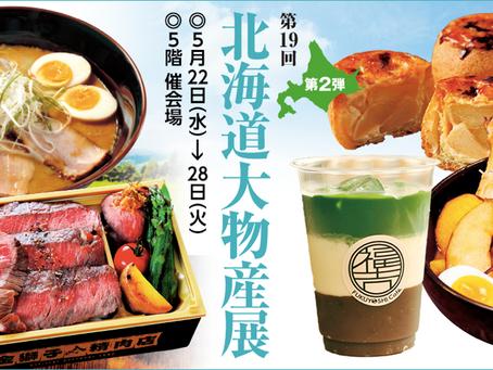 奥芝商店が三重県四日市近鉄百貨店に出店します!!