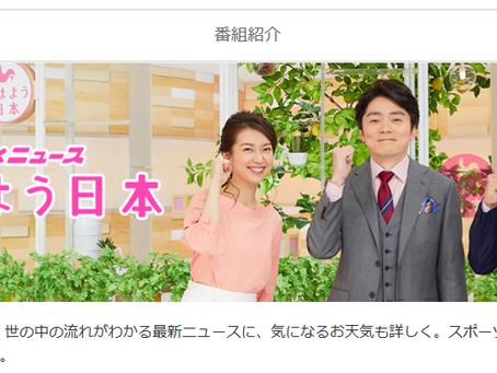 奥芝商店 千歳鮭公園 TV放送のお知らせ☆