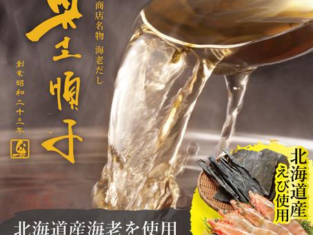 奥芝商店名物海老だし奥芝順子 TV放送延期のお知らせ
