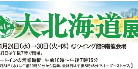 奥芝商店が大阪、天王寺に登場!?
