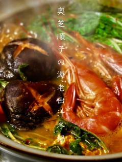 奥芝順子の海老出汁冬鍋