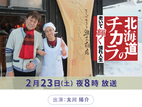 奥芝商店おくしばぁちゃん TV放送のお知らせ☆