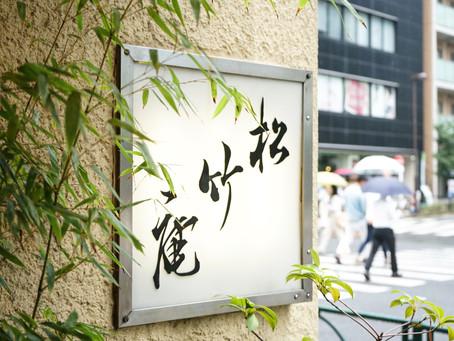日本が誇る伝統の老舗。