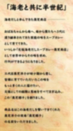 5順子の歴史扉絵.jpg