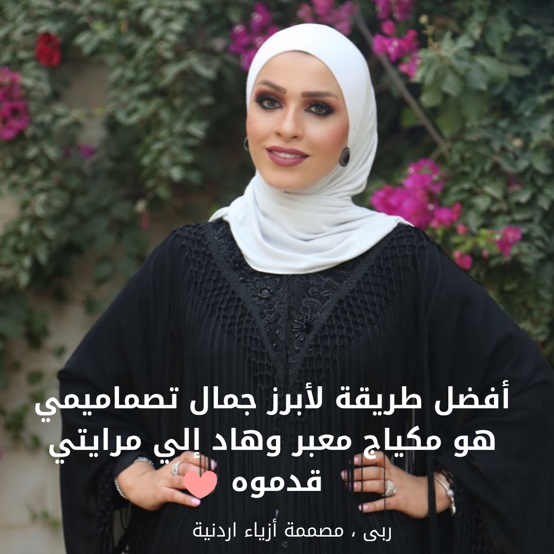 Ruba Designer