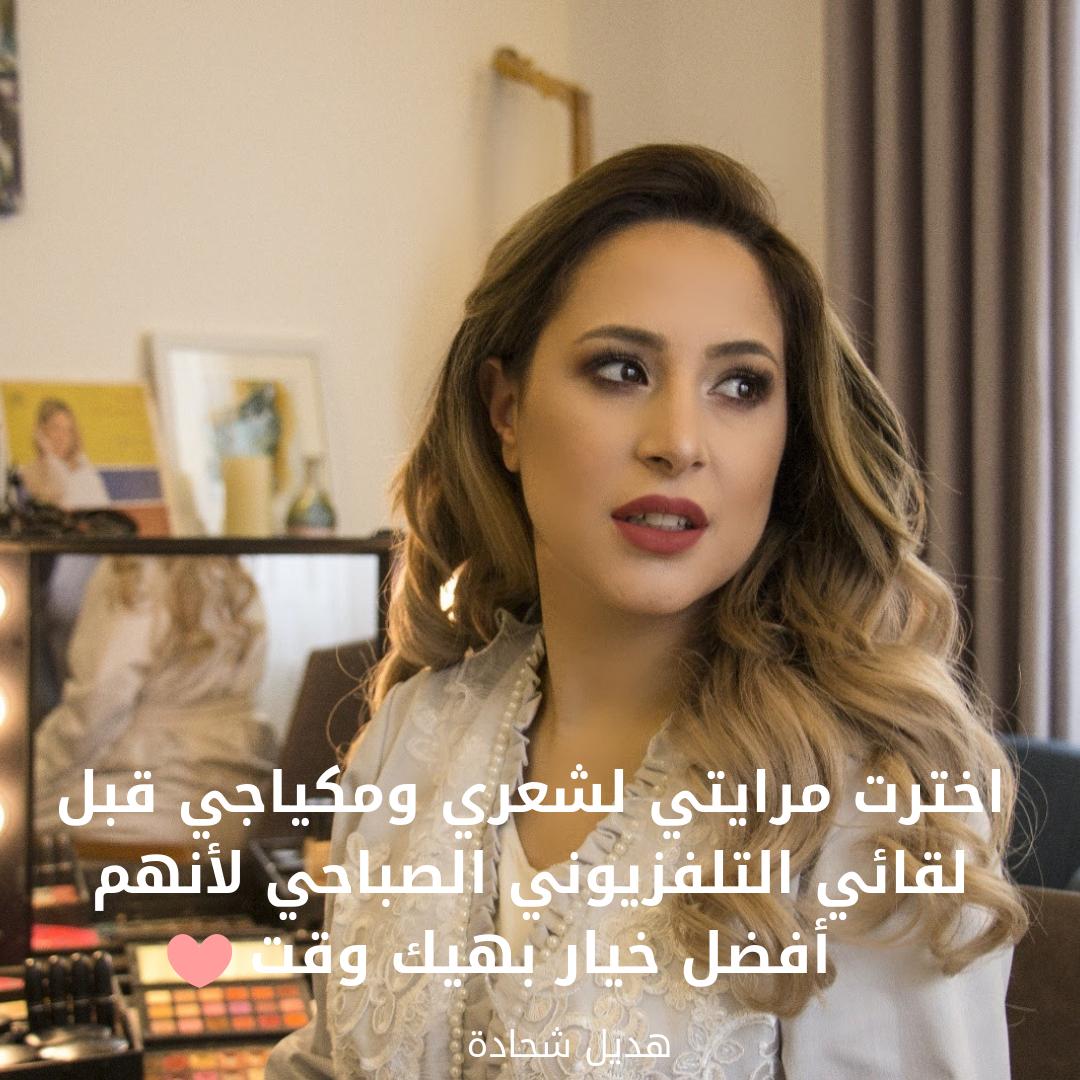 Hadeel Shehadeh
