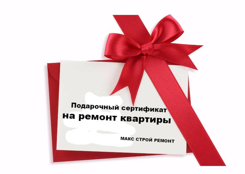 подарочный сертификат на ремонтные работы картинки предназначались