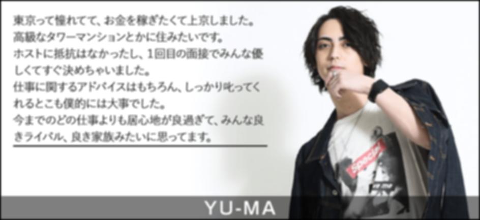 Yu-ma.png